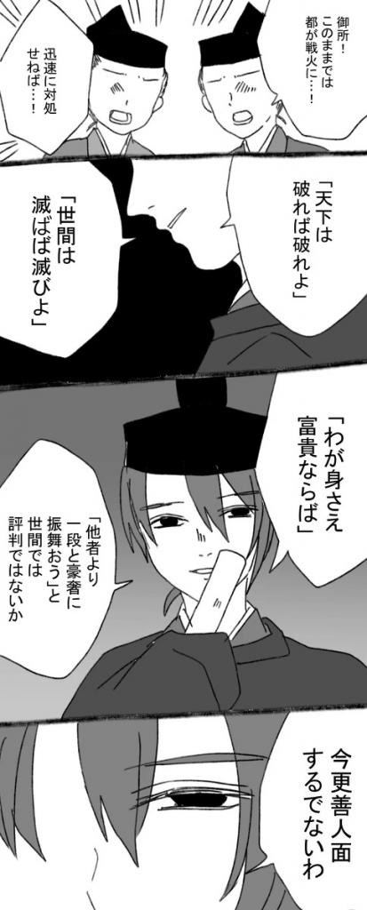 愚行(足利義政)